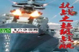 抗战之超级战舰