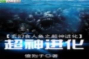 玄幻食人鱼之神级进化