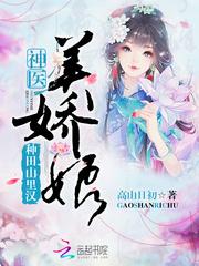 种田山里汉:神医美娇娘