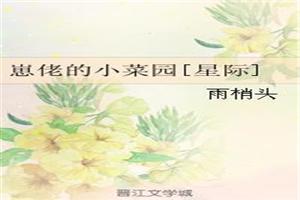 崽佬的小菜园[星际]