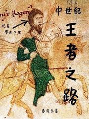中世纪王者之路
